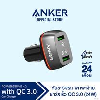 ที่ชาร์จในรถยนต์ Anker PowerDrive+ 2 with Quick Charge 3.0 ใช้งานได้ 2 ช่อง - Black