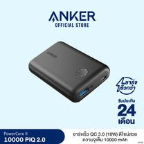 Anker PowerCore II 10000 Quick Charge ชาร์จเร็วทั้งเข้า และออก Power Bank แบตสำรอง ฟรี สายชาร์จ Micro USB +ซองผ้า – AK48