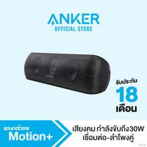 Anker Soundcore Motion+ Bluetooth Speaker With Hi-Res 30W Audio IPX7 ลำโพงบลูทูธไร้สาย จับคู่ลำโพง 2 ตัว Dual Pairing – AK184