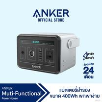 Anker Muti-functional PowerHouse แบตเตอรี่พกพาขนาด 400Wh / 120000mAh - Silver (ประกัน 1 ปี)