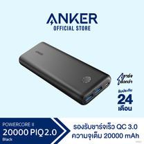 Anker PowerCore II 20000 Quick Charge Black ทั้งเข้าและออก Power Bank แบตสำรองชาร์จเร็ว ฟรี สายชาร์จ Micro USB พร้อมซองผ้า – AK143-Z