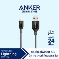 Anker PowerLine+ Lightning สายชาร์จ 90cm (3ft) สำหรับไอโฟน หุ้มด้วย Nylon ถัก 2 ชั้น มาตรฐาน MFi จาก Apple – สีเทา-AK76