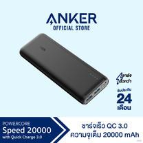 Anker PowerCore Speed 20000 ชาร์จเร็ว Qualcomm Quick Charge 3.0 ช่องชาร์จ 2 ช่อง แถมฟรีสาย Micro USB และถุงผ้า – AK9