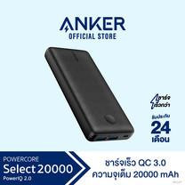 Anker PowerCore Select 20000 QC3.0 Black น้ำหนักเบา เหมาะสำหรับการพกพา ใช้งาน 2 ช่องพร้อมกันได้ ปลอดภัยสูงสุด – AK147