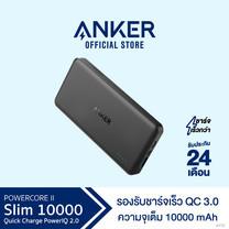 Anker PowerCore II Slim 10000 Quick Charge Powerbank พาวเวอร์แบงค์ แบตสำรองมือถือชาร์จเร็ว มาพร้อมเทคโนโลยี PowerIQ 2.0 แถม!สายชาร์จ Micro USB พร้อมซองผ้า - Black