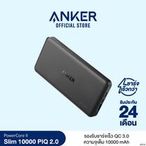 Anker PowerCore II Slim 10000 Quick Charge Power Bank ชาร์จเร็วด้วย PowerIQ 2.0 สายชาร์จ Micro USB + ซองผ้า – AK58