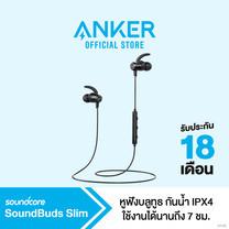 Anker SoundBuds Slim Bluetooth Headphone IPX4 หูฟังบลูทูธ ทรงสปอร์ต กันน้ำ กันฝุ่น เสียงดีคุณภาพ – AK46