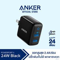 Anker PowerPort II (24W) Adapter Black หัวชาร์จ ช่องเสียบชาร์จ USB 2 พอร์ท ชาร์จเต็มเร็วด้วยเทคโนโลยี PowerIQ และ VoltageBoost – AK52-Z