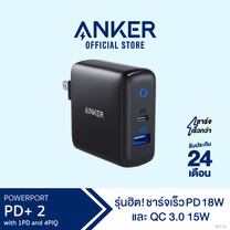 Anker PowerPort PD+2 (PD18W+QC3.0 15W) Adapter PD หัวชาร์จเร็ว iPhone / iPad / MacBook / Galaxy / LG (Black-ดำ) – AK134