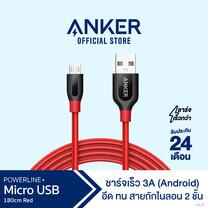 Anker Powerline+ Micro USB 180cm (6ft) สายชาร์จ สำหรับ Android หุ้มด้วย Nylon ถัก 2 ชั้น ฟรีกระเป๋าเก็บสาย (สีแดง) - AK35