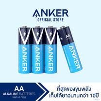 Anker Alkaline AA Batteries ถ่านอัลคาไลน์ AA ปลอดภัย ใช้งานได้ยาวนาน เก็บไว้ได้นานถึง 10 ปี (แพ็ค 4 ก้อน) - AK207