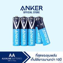 Anker Alkaline AA Batteries ถ่านอัลคาไลน์ AA ปลอดภัย ใช้งานได้ยาวนาน เก็บไว้ได้นานถึง 10 ปี (แพ็ค 8 ก้อน) - AK208