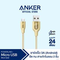 Anker Powerline+ Micro USB สายชาร์จ 90cm (3ft) สำหรับ Android หุ้มด้วย Nylon ถัก 2 ชั้น ฟรีกระเป๋าเก็บสาย - สีทอง