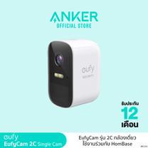 EufyCam 2C Single Cam กล้องวงจรปิดไร้สาย 100% ทน คมชัด 1080p HD มี AI ในตัว ชาร์จครั้งเดียวใช้ได้นานถึง 180 วัน – AK234
