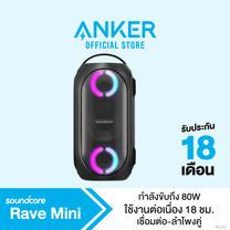 Anker Soundcore Rave Mini เครื่องเสียงพลังขับ 80W พร้อมวูฟเฟอร์ และไฟ LED ใช้งานได้นาน 18 ชั่วโมง กันน้ำที่ระดับ IPX7 – AK202