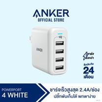 Anker PowerPort 4 (White) หัวชาร์จ ที่ชาร์จได้ 4 เครื่องพร้อมกัน ด้วยเทคโนโลยี PowerIQ และ VoltageBoost – สีขาว – AK15