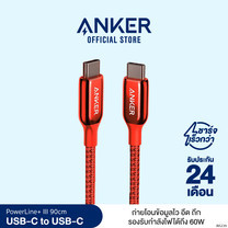 Anker PowerLine+ III USB-C to USB-C 2.0 (90cm) รองรับชาร์จเร็ว 60W สายถักไนลอน 2 ชั้น ผสมไฟเบอร์ ทนการบิดงอ ดีไซน์ใหม่ (RED-สีแดง) – AK239