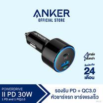 Anker PowerDrive II PD With 1 PD And 1 PIQ2.0 ที่ชาร์จในรถยนต์ ชาร์จเร็ว รองรับเทคโนโลยี Power Delivery (PD)