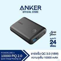 Anker PowerCore II 10000 Quick Charge Powerbank พาวเวอร์แบงค์ แบตสำรองมือถือชาร์จเร็ว Quick Charge แถม!สายชาร์จ Micro USB พร้อมซองผ้า - Black