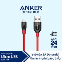 Anker Powerline+ Micro USB สายชาร์จ 90cm (3ft) รองรับชารืจเร็ว หุ้มด้วย Nylon ถัก 2 ชั้น ฟรีกระเป๋าเก็บสาย - สีแดง