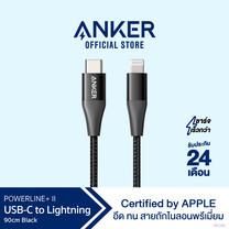 Anker PowerLine+ II USB-C to Lightning (90cm) สายชาร์จเร็ว iPhone iPad รองรับ PD สายถัก 2 ชั้น แข็งแรง ทนทาน