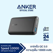 Anker PowerCore Speed 10000 Quick Charge 3.0 Power Bank แบตสำรองคุณภาพสูง มีช่องชาร์จเร็ว Quick Charge 3.0 – AK3