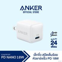 Sale! Anker หัวชาร์จเร็ว iPhone12 PowerPort PD Nano ชาร์จเร็ว พอร์ต USB-C ป้องกันไฟกระชาก ไฟลัดวงจร (White-ขาว) – AK199