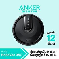 Eufy RoboVac 35C หุ่นยนต์ดูดฝุ่นอัจฉริยะ เชื่อมต่อผ่าน Wifi โดย App ทำงานเงียบ ทำความสะอาดพื้นแข็งถึงพรมขนาดกลาง (Black-ดำ) – AK175