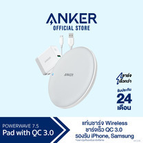 Anker PowerWave 7.5 Pad with Quick Charge 3.0 ชาร์จเร็วแบบไร้สาย Fast Wireless Charger – AK106