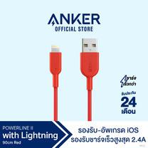 Anker PowerLine II Lightning 90cm (3ft) สายรองรับ MFI – สีแดง – AK21