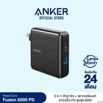 Anker PowerCore Fusion 5000 PD 2-in-1 Powerbank with Hybrid Wall Charger เป็นได้ทั้งหัวชาร์จและเพาเวอร์แบงค์ พกพาง่าย – AK180
