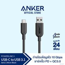 Anker PowerLine II USB-C to USB 3.1 Gen2 ความยาว 90 cm (3ft) สายชาร์จ ชาร์จเร็ว แข็งแรงทนทาน – สีดำ – AK118-Z