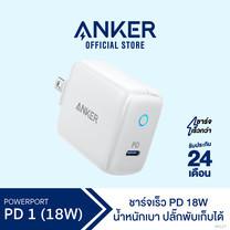 Anker PowerPort PD 1 หัวชาร์จ USB-C (PD 18W) Adapter LED ขาพับได้ iPhone11/ 11Pro /11Pro Max 8, 8+, X, Xs / Max / XR – AK127