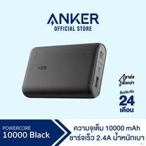 Anker PowerCore 10000 Power Bank พาวเวอร์แบงค์คุณภาพสูง ชาร์จเร็ว 2.4A แถมถุงผ้า และ สาย Micro – AK2