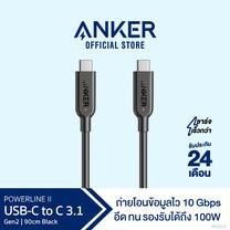 Anker PowerLine II USB-C to USB-C 3.1 Gen2 3ft (90cm) สายเคเบิล USB ชาร์จเร็ว ถ่ายโอนข้อมูลเร็ว แข็งแรง วัสดุอย่างดี – AK153-Z