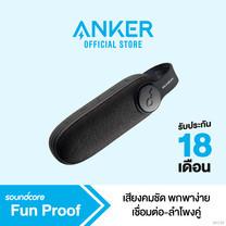Anker Soundcore Fun Proof Bluetooth Speaker ลำโพงบลูทูธ กันน้ำ มีสายรัด ห้อยได้ มีไมค์ในตัว เล่นต่อเนื่อง 12 ชั่วโมง – AK159