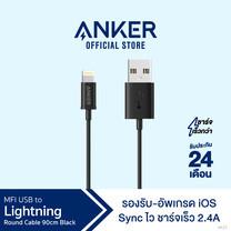 Anker MFI USB to Lightning Round Cable 90cm (3ft) สายชาร์จ สำหรับไอโฟน ชาร์จเร็ว ได้มาตรฐาน MFi จาก Apple – สีดำ – AK23