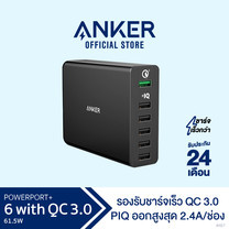 Anker PowerPort+ 6 with Quick Charge 3.0 Adapter ชาร์จเร็วด้วยเทคโนโลยี Quick Charge 3.0 และ PowerIQ – AK67
