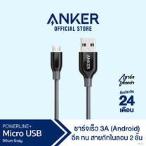 Anker PowerLine+ Micro USB 90cm (3ft) รองรับชาร์จเร็ว สายชาร์จ หุ้มด้วย Nylon ถัก 2 ชั้น+กระเป๋าเก็บสาย – สีเทา – AK33