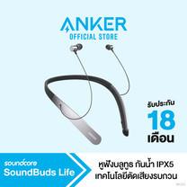 Anker SoundBuds Life หูฟังบลูทูธ กันฝุ่น กันเหงื่อและกันน้ำระดับ IPX5 รองรับ Bluetooth 4.1 – AK101