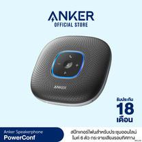 Anker PowerConf Speakerphone ลำโพงบลูทูธ ไมโครโฟน 6 ตัว ไร้เสียงสะท้อน ปรับความคมเสียงอัตโนมัติ เสียง 360 องศา - AK228