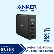 Anker PowerPort+ 5 USB-C with PD 30W ชาร์จเต็มเร็วด้วยเทคโนโลยี Power Delivery และ PowerIQ – AK66