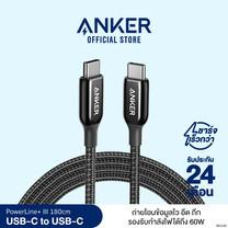 Anker PowerLine+ III USB-C to USB-C 2.0 (180cm) รองรับชาร์จเร็ว 60W สายถักไนลอน 2 ชั้นผสมไฟเบอร์ ทนการบิดงอ – AK240