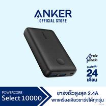 Anker PowerCore Select 10000 Black ขนาดเล็กและเบา ความจุขนาดใหญ่ ชาร์จเร็วสูงสุด 2.4A แถมฟรีสายสาร์จ USB-A to Micro USB – AK146