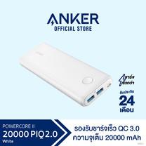 Anker PowerCore II 20000 Quick Charge White ทั้งเข้าและออก Power Bank แบตสำรองชาร์จเร็ว ฟรี สายชาร์จ Micro USB พร้อมซองผ้า – AK63
