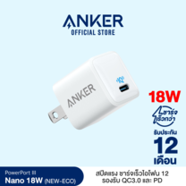 Anker หัวชาร์จเร็ว iPhone12 (18W) PowerPort III Nano PIQ3.0 (PD+QC3.0) ชาร์จไว เล็กจิ๋ว รองรับอุปกรณ์ USB-C รับประกัน 1 ปี – AK214-New Eco