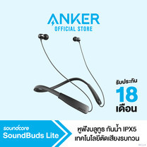Anker SoundBuds Lite หูฟังบลูทูธ กันฝุ่น กันเหงื่อและกันน้ำระดับ IPX5 รองรับ Bluetooth 4.1 – AK104