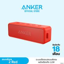 Anker Soundcore 2 ลำโพงบลูทูธ เสียงนุ่ม ฟังเพลิน ด้วยกำลังขับ 12W ให้อรรถรสในการฟังดีที่สุด สะดวกสบาย เชื่อมต่อได้ทุกที่ – AK226-Z