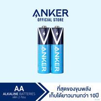 Anker Alkaline AA Batteries ถ่านอัลคาไลน์ AA ปลอดภัย ใช้งานได้ยาวนาน เก็บไว้ได้นานถึง 10 ปี (แพ็ค 2 ก้อน) - AK206