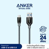 Anker PowerLine+ USB-C to USB-A 3.0 สายชาร์จ 90cm (3ft) แข็งแรงทนทาน มาพร้อมหัว USB 3.0 ชาร์จเร็ว คุณภาพสูง – สีเทา-AK43